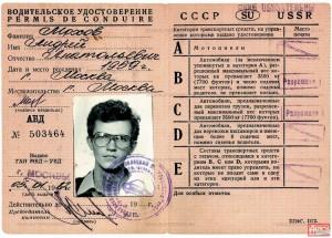 водительское удостоверение советского образца в россии - фото 2