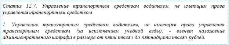 Штраф за езду без прав в России
