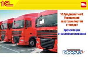 1С: Управление автотранспортом Стандарт