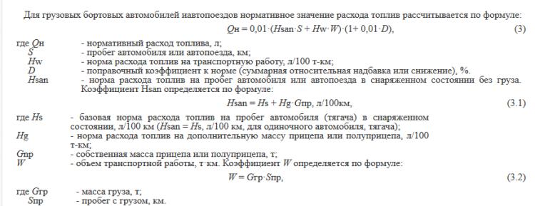 формула расчета нормы расхода топлива для грузовых авто в РФ