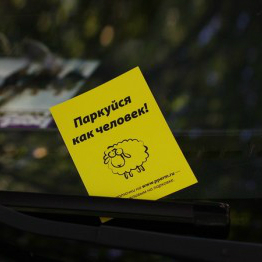 штраф за парковку на газонах
