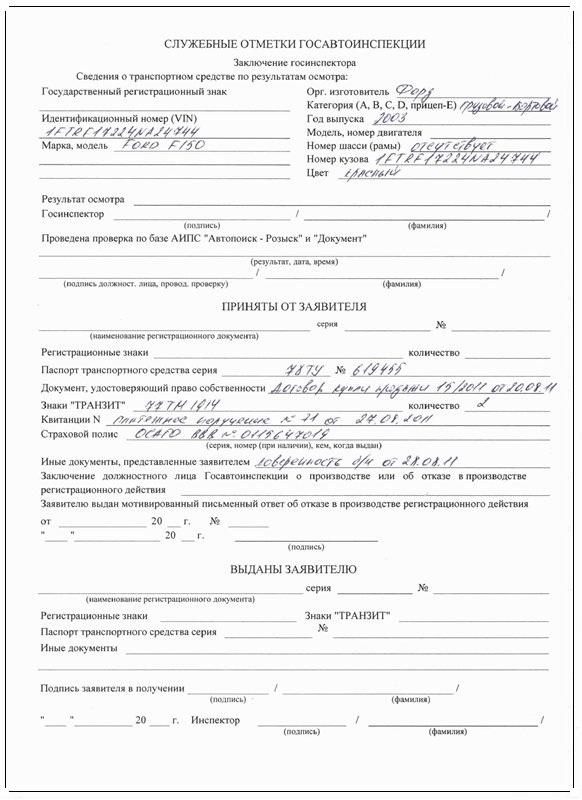 Заявление на постановку авто на учет