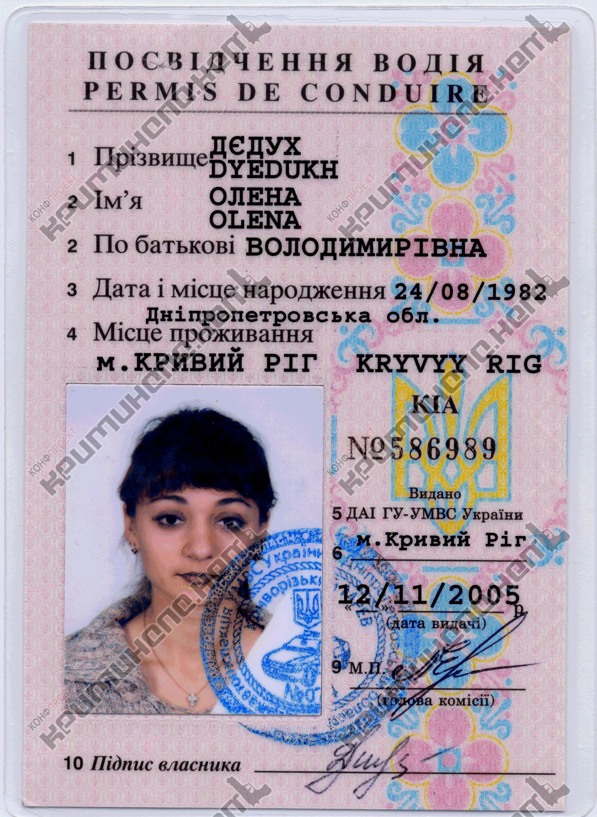 Замена иностранному гражданину российского водительского удостоверения