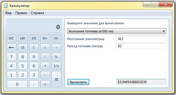 расчет среднего расхода топлива в windows 7 или 8