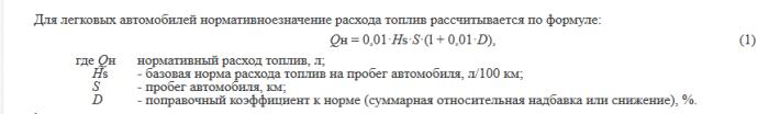 расчет нормы расхода топлива для легковых авто в РФ