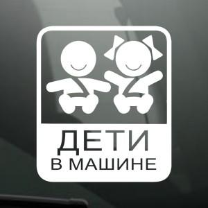наклейка дети в машине