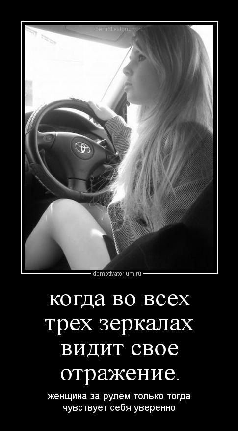 Прикольные картинки про женщин за рулем