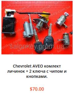 цена замены замков Chevrolet Aveo