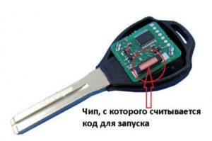 ключ с иммобилайзером